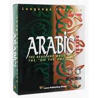 Laser Publishing Group Language Learning - Arabic Deluxe (PC/Mac)